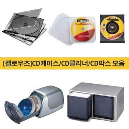 CD케이스/CD클리너/CD박스 모음