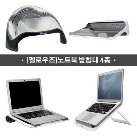 노트북 받침대 4종