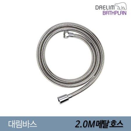 메탈 샤워호스 2M BP-P0030