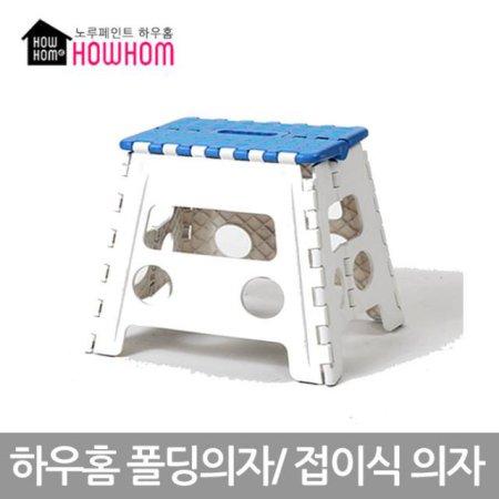 폴딩 의자 (대)