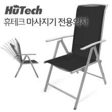 마사지기 전용의자 HT-1200 [블랙 / 각도 7단계 조절 / HT-1200(S)]