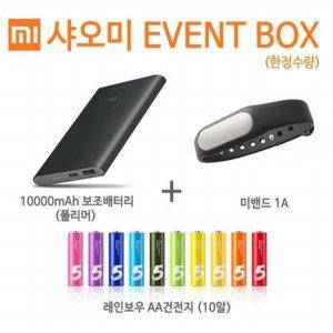 이벤트박스 [ 미밴드1A +10000mAh 보조배터리 신형 +AA레인보우 건전지 ]  XIAOMI-EV-BOX