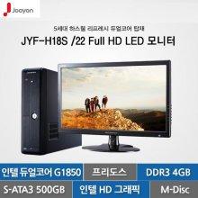 데스크탑 JYF-H18S + 모니터 JY22LED
