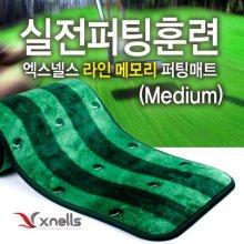 엑스넬스 正品 실전훈련 라인메모리 퍼팅매트(medium)