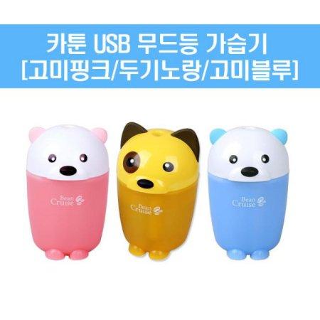 카툰 USB 무드등 가습기 BCH-A 3종