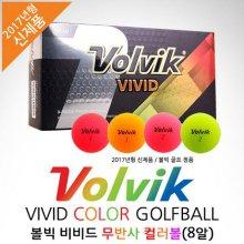 비비드 무광택 무반사 4색칼라 골프볼-8알