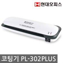 코팅기PhotoLami-302Plus/A3코팅/2롤러/용지걸림제거