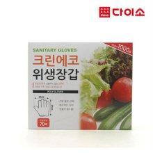 10832_ 식품 보관용 크린에코위생장갑70매-49566
