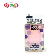 6864_ 자석비누홀더-20490