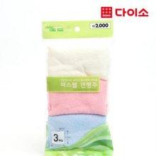11698_파스텔 면행주(3p) 화이트/핑크/블루-57450