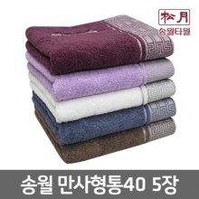 [무료배송+사은품]만사형통 福타월 5장세트 (40x80cm/155g) 흰색