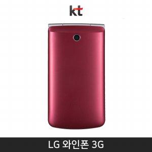 [KT]LG 와인폰3G/폴더폰/효도폰[LG-T390K]