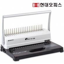 [현대오피스] 플라스틱링제본기 CS-1200/ 편리한 U자형핸들/1회