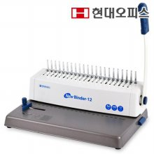 [현대오피스] 플라스틱링 제본기 New Binder-12/가격대비 최고성능/1회12매천공가능/천공마진조절가능