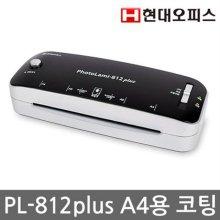 [현대오피스] 코팅기 PL-812Plus 블랙/A4사이즈코팅/용지걸림제거/2롤러