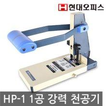 [견적가능] 강력1공 천공기 HP-1