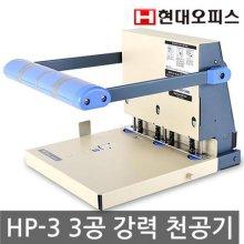 [견적가능] 수동 3공 천공기 HP-3
