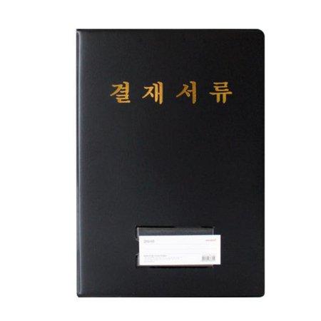 결재판 흑색_1개