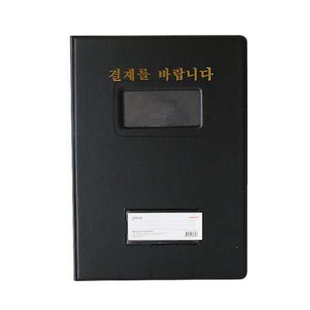 결재판 _흑색 (창문형) 1개