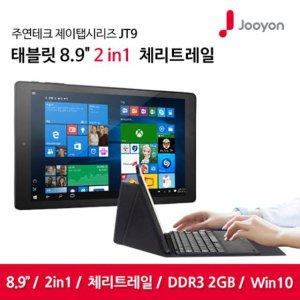 제이탭 JT9 [8.9형 2IN1 태블릿 노트북 / 체리트레일 Z8300]