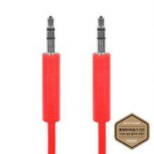 3.5mm 스테레오 AUX케이블 HIMCAB-DAM15 [레드 / 1.5M / 초슬림 커넥터]