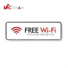 시스템사인 FREE WIFI(9219) 1개