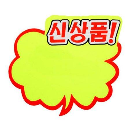 구름형(신상품)대_P3044_5매입