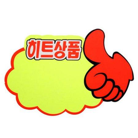 엄지손(히트상품)_P2509_5매입
