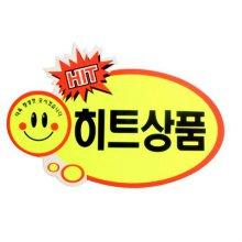 히트상품(HIT)_P2512_8매입