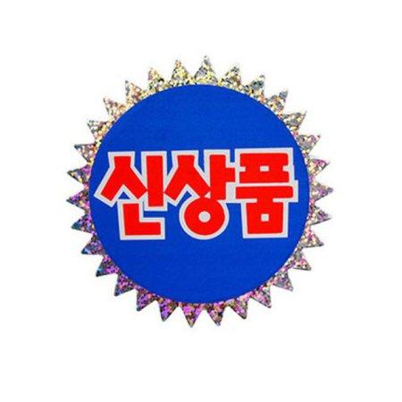 홀로그램(신상품)_P1802_5매입