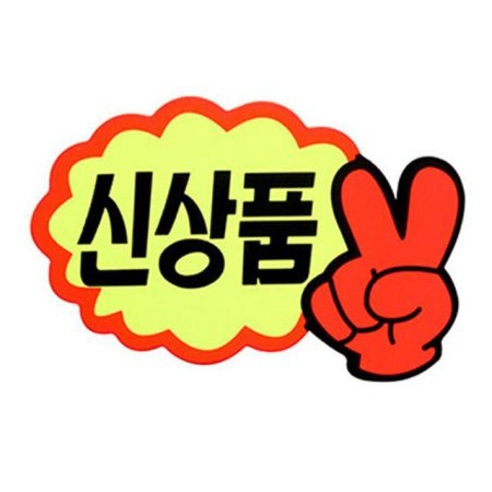 V자손(신상품)_P1407_7매입