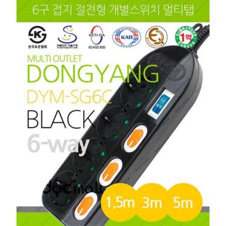 6구 접지 개별 SW BLACK  3종(1.5M, 3M, 5M)