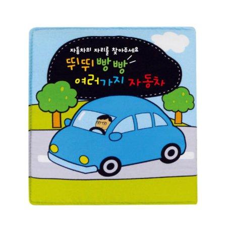 유아용 감성완구_헝겊책_병풍2권)뛰뛰빵빵여러 1권 [하이마트]
