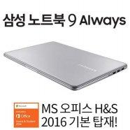 38.1cm 노트북 NT900X5N-X58 [7세대 i5-7200U / 8GB / SSD 256GB]