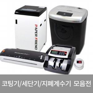 ★사무기기no.1★ 세단기/코팅기/지폐계수기 최저가도전!