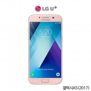 [LGU+]갤럭시A5 2017[SM-A520L]
