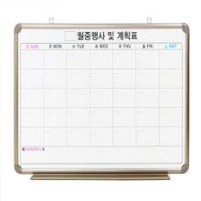 월중계획표_알미늄_A형(400 X 600)