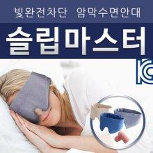 클린앤슬립 암막 수면안대(아이보리)