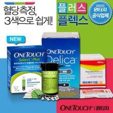 원터치 플러스플렉스 혈당소모품 리필세트(시험지+채혈침+소독솜) 1)리필세트 1