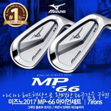 미즈노 MP-66 아이언세트 [남성용] [NSPRO950경량스틸/7i]