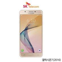[SKT]갤럭시온7 2016[골드][SM-G610S][선택약정/공시지원금 선택][완납가능]