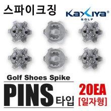 [KAXIYA] PINS타입 일자형 골프화 스파이크 20개 _PINS타입 일자형 골프화 스파이크 20개