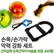[KAXIYA] 근력강화 손목근력기+머슬볼 모델_KA1형 _손목근력기+머슬볼KA1모델