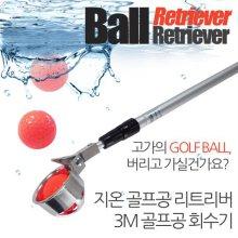 [KAXIYA] 골프공 리트리버 3M 골프공 회수기 _3M리트리버