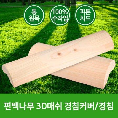 ★기분좋은 편백향 가득★ 3D매쉬 경침 (소/중/대)