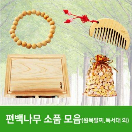 편백나무 소품(독서대/머리빗/원목팔찌/방향제주머니)