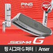 핑 SIGMA G (시그마 쥐) 퍼터 [Anser Platinum/앤서 플래티넘]