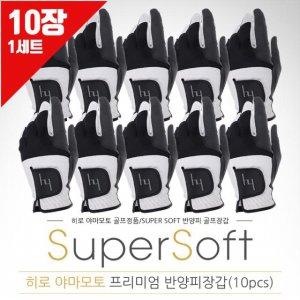 [2017년형-반양피]히로 야마모토 SUPER SOFT 슈퍼소프트 인도네시아 반양피 프리미엄 골프장갑-10PCS