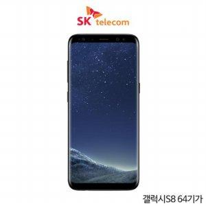 [SKT]갤럭시S8 [SM-G950S][선택약정/공시지원금 선택][완납가능]