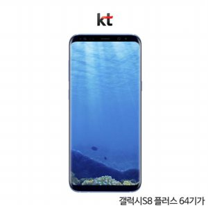 [KT]갤럭시S8플러스 [SM-G955K]